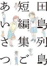 田島列島短編集 ごあいさつ