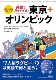 バイリンガル・コミックス 英語でガイドする東京+オリンピック