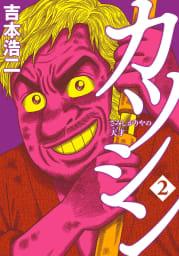 カツシン~さみしがりやの天才~ 2巻(完)