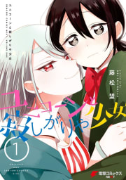 ユニコーンと寂しがりや少女 (1)