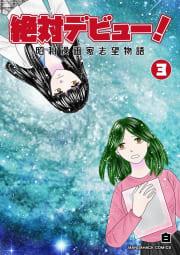 絶対デビュー! 昭和漫画家志望物語 3巻