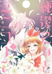 純潔乙女とユニコーン(2)