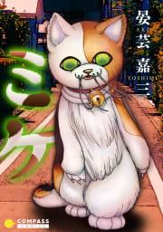 ミケ【コミック版】