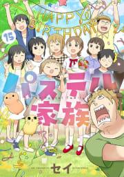 パステル家族(15)【フルカラー・電子書籍版限定特典付】