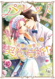 パレットみたいな大庭園の御曹司と契約結婚!?
