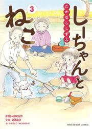 しーちゃんとねこ(3)