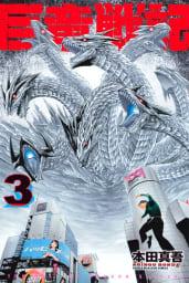 巨竜戦記(3)