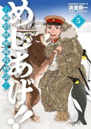 めしあげ!! ~明治陸軍糧食物語~(5)