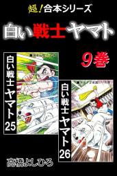【超!合本シリーズ】 白い戦士ヤマト(9)