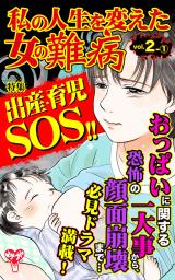 私の人生を変えた女の難病【合冊版】Vol.2