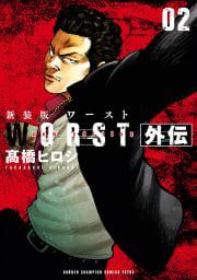 新装版 WORST外伝(2)