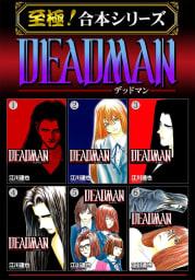 【至極!合本シリーズ】DEADMAN