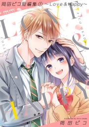 岡田ピコ短編集(2)~Love & Happy~