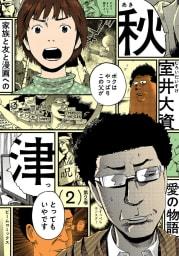 秋津(2)