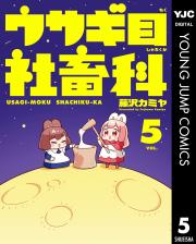 ウサギ目社畜科(5)