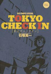 TOKYO CHECK IN[東京チェックイン]