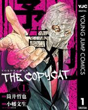 予告犯―THE COPYCAT―
