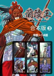 蘭陵王【合本版】 3巻