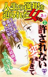 人生の選択を迫られた女たち【合冊版】Vol.3