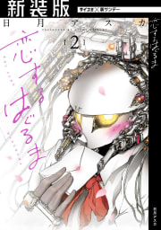 【新装版】恋するはぐるま(2)