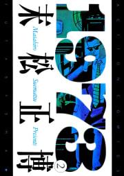 1973(KHIMAIRA) 2巻