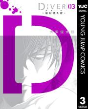 DIVER―組対潜入班―(3)
