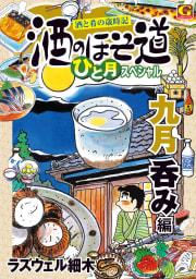 酒のほそ道 ひと月スペシャル 九月呑み編