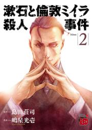 漱石と倫敦ミイラ殺人事件(2)