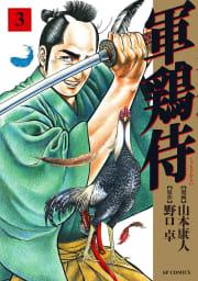 軍鶏侍(3)
