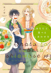 あなたと食べるしあわせを‐槙と花澤‐2