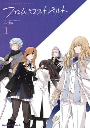 Fate/Grand Order フロム ロストベルト 1巻