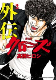 新装版 クローズ外伝(2)