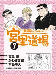 漫画レッスン宮里道場(7)