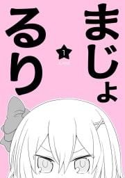 まじょ★るり