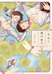 きみと蓮の庭で【電子限定描き下ろし漫画付き】【コミックス版】