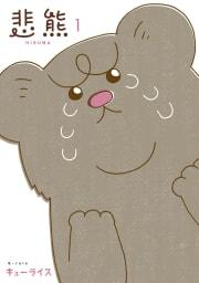 悲熊 1巻