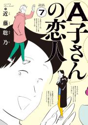 A子さんの恋人 7巻