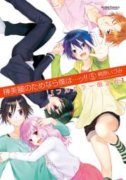 榊美麗のためなら僕は・・・ッ!!  フルカラー限定版 5巻