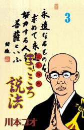 マンガ高田好胤まごころ説法(3)