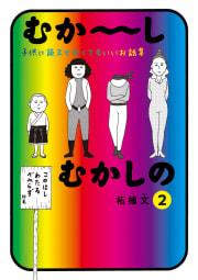 むか~しむかしの 子供に読ませなくてもいいお話集(2)