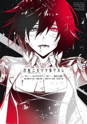 【デジタル版限定特典付き】君死ニタマフ事ナカレ(10)