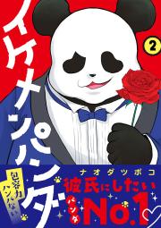 イケメンパンダ(2)