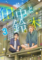 田中と鈴木(3)