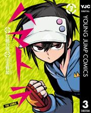 ハマトラ THE COMIC(3)