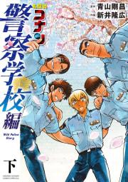 名探偵コナン 警察学校編 Wild Police Story(下)