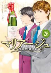 マリアージュ~神の雫 最終章~(26)
