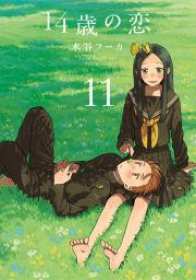 14歳の恋(11)