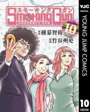 Smoking Gun 民間科捜研調査員 流田縁(10)