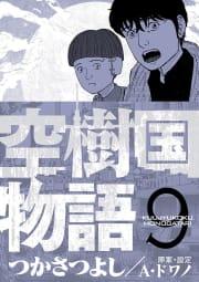 空樹国物語(9)