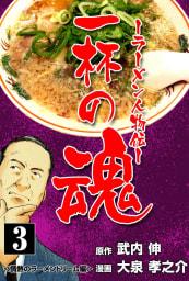 一杯の魂‐ラーメン人物伝‐(3)